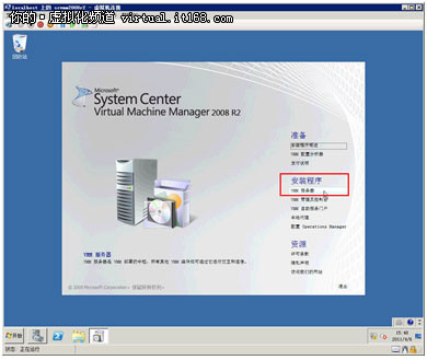 使用cvmm2008r2hyer-v准备篇